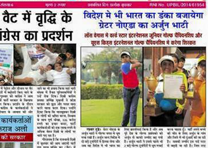 Arjun Bhati Junior Golf World Champion India.