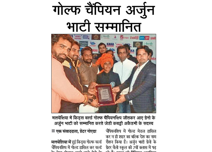 Arjun Bhati Golf Awards