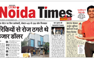 Arjun Bhati News Article